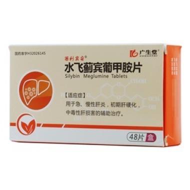 水飞蓟宾葡甲胺片(中兴)