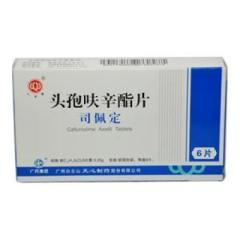 头孢呋辛酯片(司佩定)