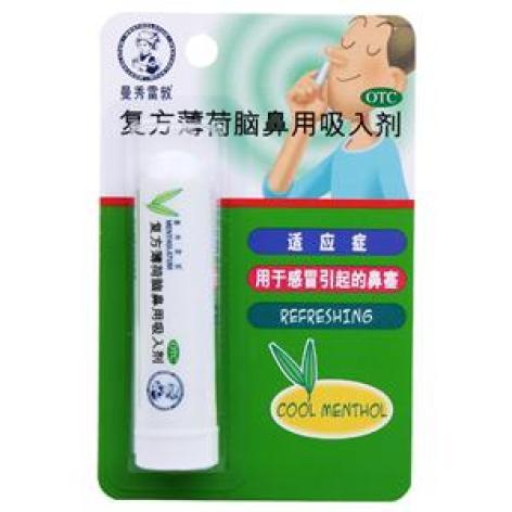 复方薄荷脑鼻用吸入剂(曼秀雷敦)包装主图