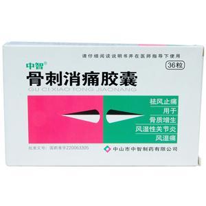 骨刺消痛胶囊(中智)