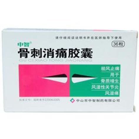 骨刺消痛胶囊(中智)包装主图