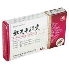 妇炎平胶囊(万年青)