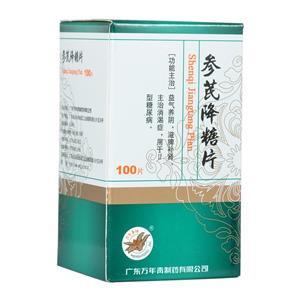 参芪降糖片(万年青)
