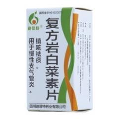 复方岩白菜素片(迪菲特)