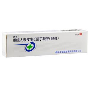 重组人表皮生长因子凝胶(易孚)