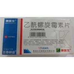 乙酰螺旋霉素片(百泰)