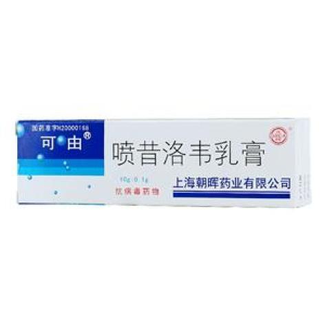 喷昔洛韦乳膏(可由)包装主图