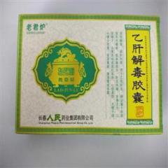 乙肝解毒胶囊(老君炉)