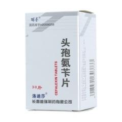 头孢氨苄片(洛迪莎)