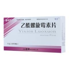 乙酰螺旋霉素片(洛均莎)