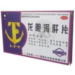 龙胆泻肝片()