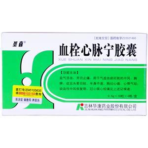 血栓心脉宁胶囊(圣喜)
