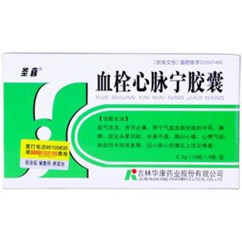 血栓心脉宁胶囊(圣喜)包装主图