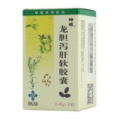 龙胆泻肝软胶囊(神威)