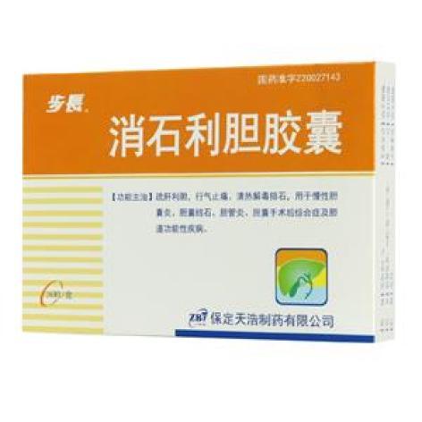 消石利胆胶囊(步长)包装主图