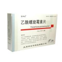 乙酰螺旋霉素片(赛斯速)