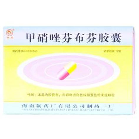 甲硝唑芬布芬胶囊(海南)包装主图
