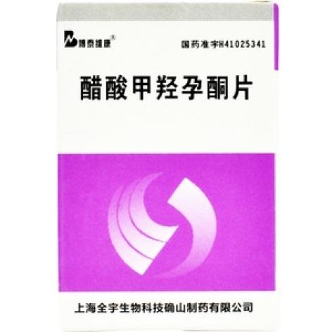 醋酸甲羟孕酮片(全宇)包装主图