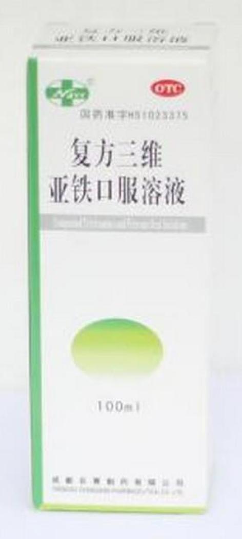 复方三维亚铁口服溶液(长青)包装主图