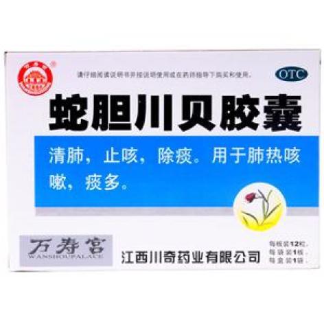 蛇胆川贝胶囊(万寿宫)包装主图