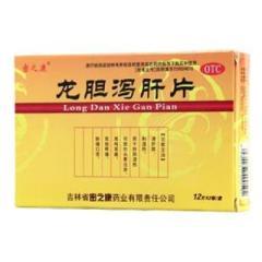 龙胆泻肝片(密之康)