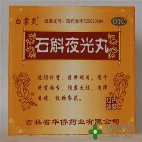 石斛夜光丸(白雾灵)包装主图