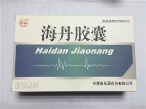 海丹胶囊(长源)