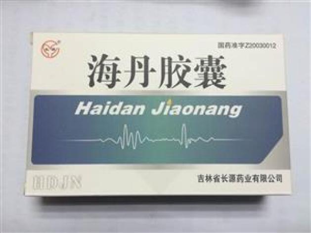 海丹胶囊(长源)包装主图