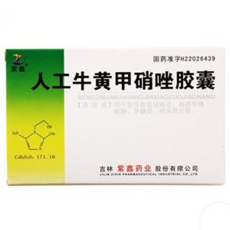 人工牛黄甲硝唑胶囊(紫鑫)包装主图