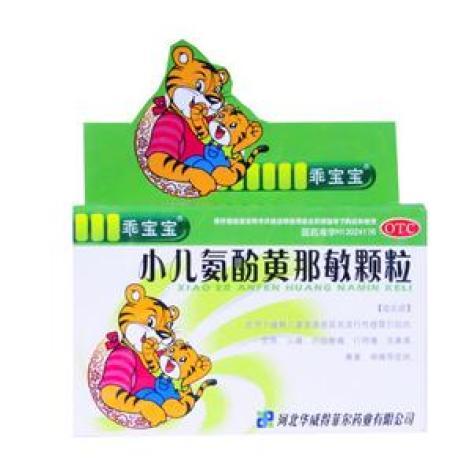 小儿氨酚黄那敏颗粒(葵花)包装主图