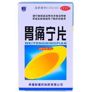 胃痛宁片()