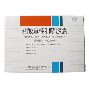 盐酸氟桂利嗪胶囊()