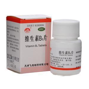 维生素B6片(玉川)