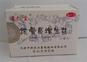 抗骨质增生丸()