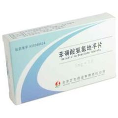 苯磺酸氨氯地平片(诺尔玛)