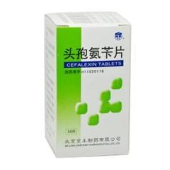 头孢氨苄片(凯蕊)