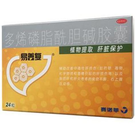多烯磷脂酰膽堿膠囊(易善復)包裝主圖