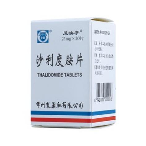 沙利度胺片(反映亭)包装主图