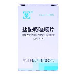 盐酸哌唑嗪片(常药)