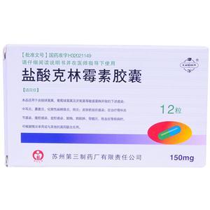 盐酸克林霉素胶囊(康尔)