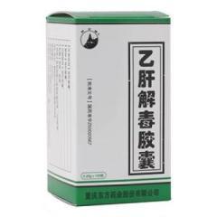 乙肝解毒胶囊(神女峰)