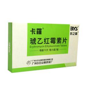 琥乙红霉素片(卡羅)