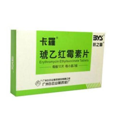 琥乙红霉素片(卡羅)包装主图