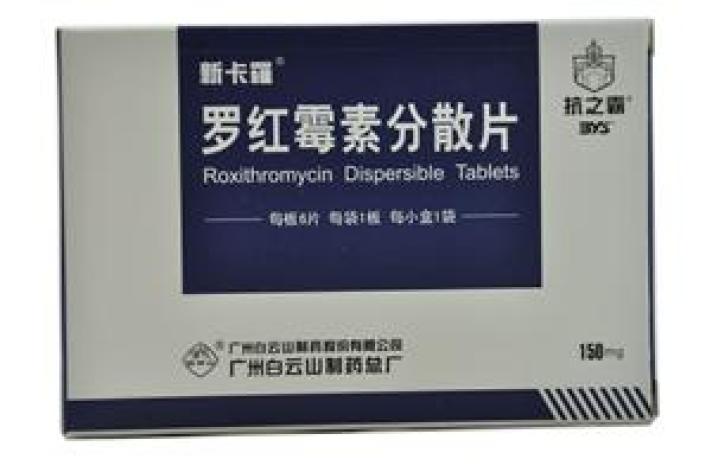 罗红霉素胶囊(新卡羅)包装主图