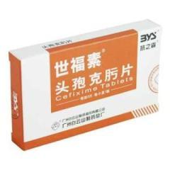 头孢克肟片(新福素)
