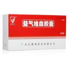 益气维血胶囊(红珊瑚)