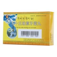 二十五味獐牙菜丸(神猴)