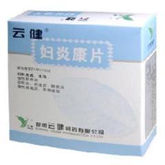 妇炎康片(云南白药)