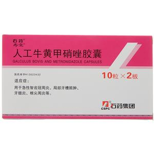 人工牛黄甲硝唑胶囊(石药)