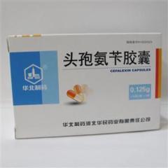 头孢氨苄胶囊(华北)